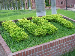 University_initials_in_live_plants,_Islamic_University_of_Technology